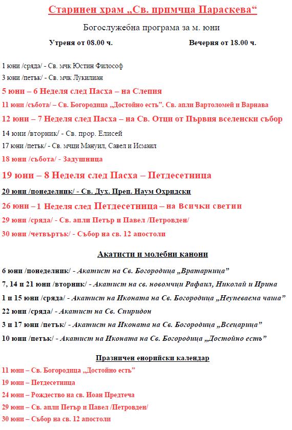 programa-juni (1)