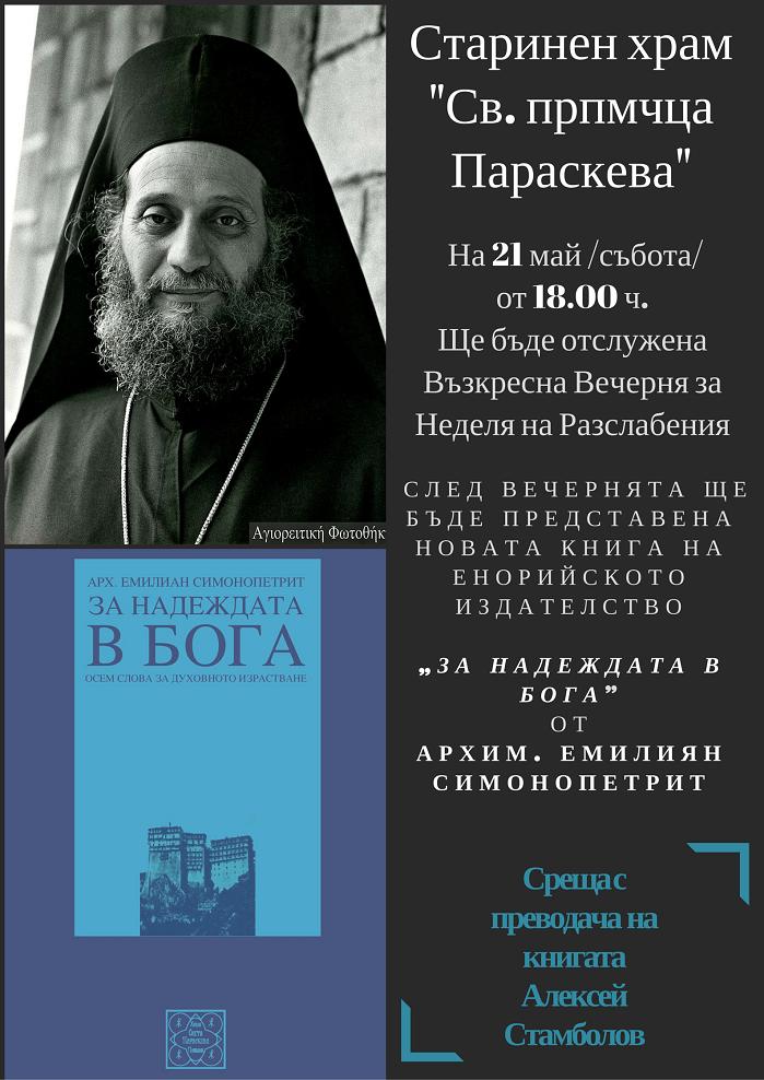 "small-Старинен храм ""Св. прпмчца Параскева"" (1)"